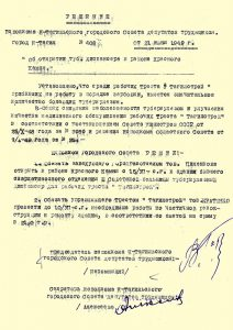 Решение исполнительного комитета Нижнетагильского городского Совета депутатов трудящихся от 21 июня 1949 года № 408 (НТГИА. Ф.70.Оп.2.Д.595.Л.316)