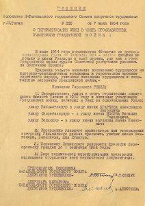 Решение исполнительного комитета Нижнетагильского городского Совета депутатов трудящихся от 7 июля 1964 года № 235 (НТГИА. Ф.70.Оп.2.Д.924.Л.70).