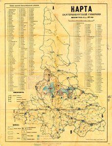 Карта Екатеринбургской Губернии. 1923 год. (НТГИА. Ф.700.Оп.4Т.Д.56.Л.1)