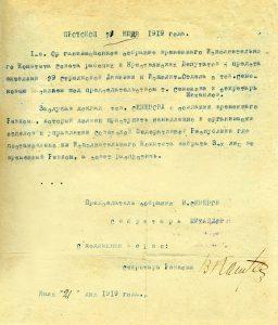 Протокол временного исполнительного комитета и 29 стрелковой дивизии от 21 июля 1919 года № 2 (НТГИА. Ф.99.Оп.1.Д.10.Лл.1-1об.).