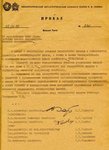 Приказ и.о. директора комбината от 27 августа 1979 года № 340. (НТГИА. Ф.196.Оп.1.Д.2923.Лл.263-264)