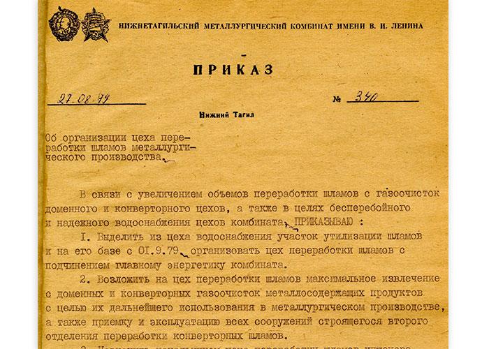 Приказ и.о. директора комбината от 27 августа 1979 года № 340. (НТГИА. Ф.196.Оп.1.Д.2923.Лл.263-264))