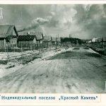 Вид индивидуального поселка Красный Камень. 1946 г. (НТГИА. Ф.69.Оп.1.Д.209.Л.44)