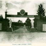 Вход в парк культуры и отдыха металлургов. 1946 г. (НТГИА. Ф.69.Оп.1.Д.209.Л.72)