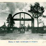 Вход в парк культуры и отдыха металлургов. 1946 г. (НТГИА. Ф.69.Оп.1.Д.209.Л.83)