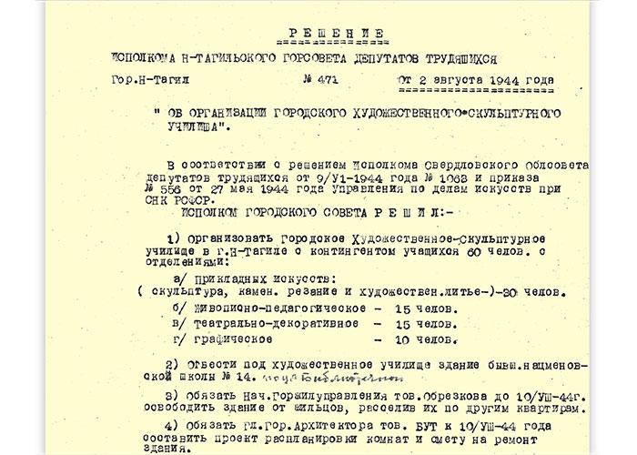 Решение исполнительного комитета Нижнетагильского городского Совета депутатов трудящихся от 2 августа 1944 года № 471. (НТГИА. Ф.70.Оп.2.Д.510.Л.317)