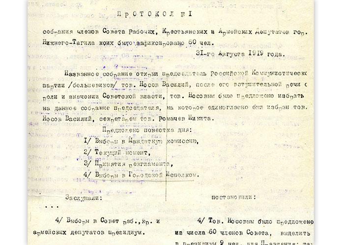 Протокол собрания членов Нижнетагильского городского Совета рабочих, крестьянских и красноармейских депутатов от 31 августа 1919 года № 1 (НТГИА. Ф.99.Оп.1.Д.10.Лл.2-3)