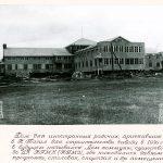 Вид дома иностранных рабочих. 1930 г. (НТГИА. Коллекция фотодокументов.Оп.1ФА.Д.17.Л.5)