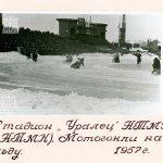 """Стадион """"Уралец"""". Мотогонки на льду. 1957 г. (НТГИА. Коллекция фотодокументов.Оп.1ФА.Д.17.Л.8)"""