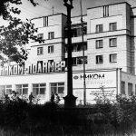 Вид здания магазина «Ником-полимер» по ул. Металлургов. 1990-е гг. (НТГИА. Коллекция фотодокументов.Оп.1П.Д.2080)