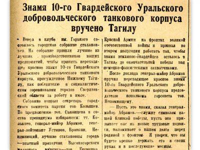 """Газета """"Тагильский рабочий"""".- 1944.- 13 августа (№ 160).-С.1"""