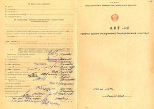 Акт № 22 приемки здания (сооружения) Государственной комиссией. (НТГИА. Ф.183.Оп.2.Д.15.Лл.43-44)