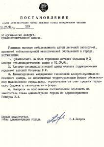 Решение Главы Администрации города Нижний Тагил от 18 июля 1994 года № 329. (НТГИА. Ф.560.Оп.1.Д.88.Л.119)