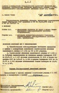 Акт приемки в эксплуатацию Государственной приёмочной комиссии от 25 октября 1979 года (НТГИА. Ф.229.Оп.1.Д.2089.Лл.1, 2, 8)