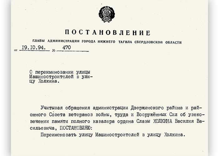Постановление Главы Администрации города Нижний Тагил от 19 октября 1994 года № 470 (НТГИА. Ф.560.Оп.1.Д.92.Л.75)