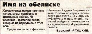 """Газета """"Тагильский рабочий"""".- 1999.-9 октября (№ 192). С.1."""