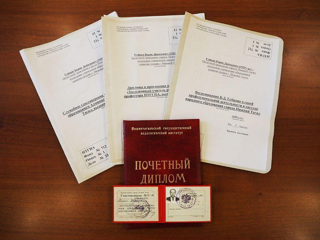 Документы из личного фонда Б.Д. Гейцана
