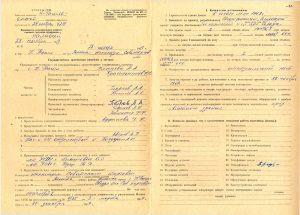 Акт приемки в эксплуатацию Государственной приемочной комиссии от 28 ноября 1969 года № 34. (НТГИА. Ф.183.Оп.2.Д.10.Лл.69об, 70)