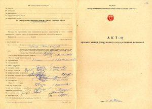 Акт приемки в эксплуатацию Государственной приемочной комиссии от 28 ноября 1969 года № 34. (НТГИА. Ф.183.Оп.2.Д.10.Лл.70об, 69)