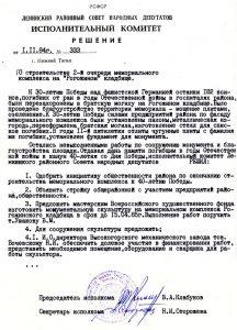 Решение исполнительного комитета Ленинского районного Совета народных депутатов от 1 ноября 1984 года № 333. (НТГИА. Ф.313.Оп.1.Д.525.Лл.21, 22)