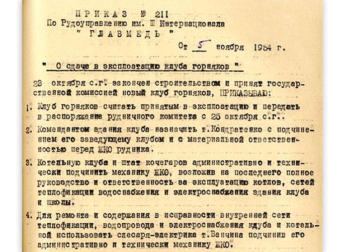 Приказ директора Рудоуправления им. III Интернационала от 5 ноября 1954 года № 211. (НТГИА. Ф.329.Оп.1.Д.60.Л.342)