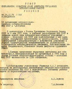 Решение исполнительного комитета Свердловского областного Совета депутатов трудящихся от 14 ноября 1974 года № 904. (НТГИА. Ф.70.Оп.2.Д.1317.Л.17)