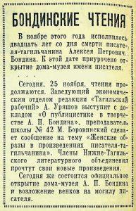 """Газета """"Тагильский рабочий"""". - 1959 г. - 25 ноября (№ 233). - С. 4."""