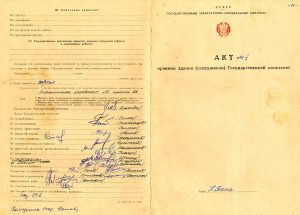 Акт приемки в эксплуатацию Государственной приемочной комиссии от 26 декабря 1974 года № 41. (НТГИА. Ф.183.Оп.2.Д.15.Лл.81об.,80)