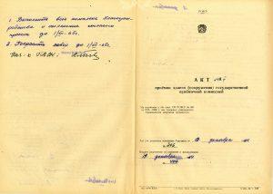 Акт приемки в эксплуатацию Государственной приемочной комиссии от 18 декабря 1964 года № 49. (НТГИА. Ф.183.Оп.2.Д.5.Лл.98об., 97)
