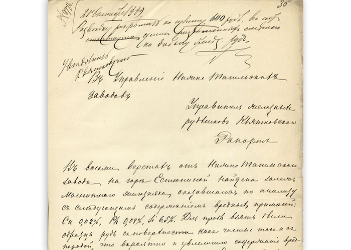 Рапорт управляющего железных рудников в Управление Нижнетагильских заводов от 21 октября 1889 года. (ГАСО. Ф.643.Оп.2.Д.720.Л.30)