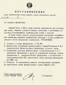 Постановление Главы администрации города Нижний Тагил от 16 января 1995 года № 14. (НТГИА. Ф.560.Оп.1.Д.122.Л.90)
