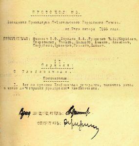 Протокол заседания Президиума Нижнетагильского городского Совета рабочих, крестьянских и красноармейских депутатов от 7 января 1935 года № 3. (НТГИА. Ф.70.Оп.2.Д.283.Лл.25, 31)
