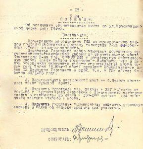 Протокол заседания Президиума Нижнетагильского городского Совета рабочих, крестьянских и красноармейских депутатов от 28 января 1935 года № 5. (НТГИА. Ф.70.Оп.2.Д.283.Лл.59об.-60)