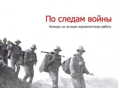 Конкурс «По следам войны»