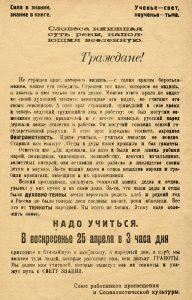 Объявление Союза работников просвещения и Социалистической культуры. 1920 год (НТГИА. Ф.323.Оп.1.Д.17.Л.31об)