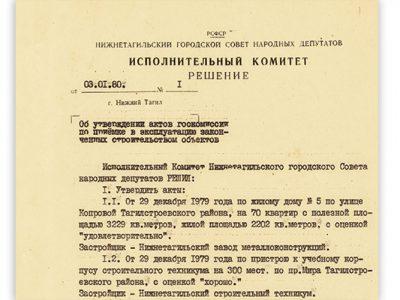 Решение исполнительного комитета Нижнетагильского городского Совета народных депутатов от 3 января 1980 года № 1. (НТГИА. Ф.70.Оп.2.Д.1588.Л.1)