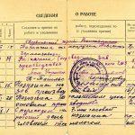 Сведения о трудовой деятельности Т.Г. Барон с 1949 по 1960 годы. (Личный архив Т.Г. Барон)