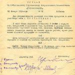 Приказ по Нижнетагильскому Гормолзаводу Свердловского Молкомбината «Росглавмолоко» от 16 января 1951 года № 10. (МАСПД. Ф.222.Оп.1Л.Д.12.Л.146)