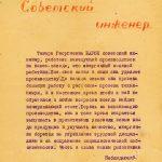 Листовка «Советский инженер» с характеристикой на Т.Г. Барон. 1950-е годы. (Личный архив Т.Г. Барон)