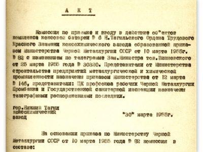 Акт комиссии по приемке и вводу в эксплуатацию объектов комплекса коксовой батареи № 6 Нижнетагильского Ордена Трудового Красного Знамени коксохимического завода от 30 марта 1955 года. (НТГИА. Ф.229.Оп.1.Д.849.Лл.5-14)