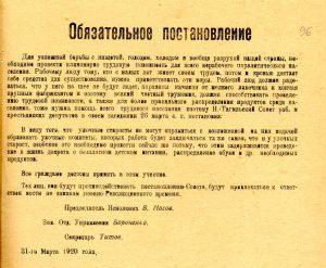 Обязательное Постановление Нижнетагильского Совета рабочих и крестьянских депутатов от 31 марта 1920 года. (НТГИА. Ф.99.Оп.1.Д.45.Л.96)