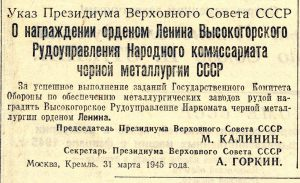 "Газета ""Правда"". - 1945 г. - 1 апреля (№ 78). - С. 1"