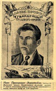 """Газета """"Тагильский рабочий"""". - 1942 г. - 19 апреля (№ 93). - С. 1"""