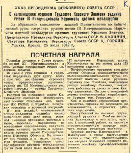 """Газета """"Тагильский рабочий"""". - 1942 г. - 24 июля (№ 176). - С. 1"""
