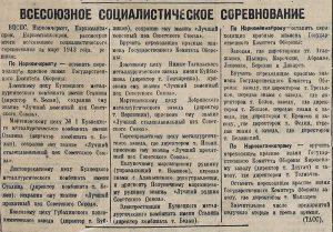 """Газета """"Тагильский рабочий"""".-1943 г.- 10 апреля (№78).- С.1"""