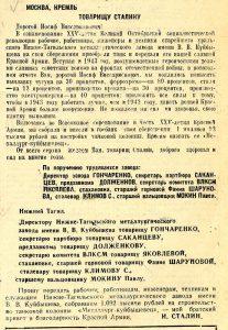 """Газета """"Тагильский рабочий"""". - 1943 г. - 19 января (№-15).-С.1"""