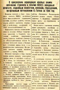 """Газета """"Тагильский рабочий"""". - 1945 г. - 12 января (№ 7). - С.1"""