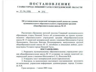 Постановление Главы города Нижний Тагил от 21 апреля 2005 года № 376. (НТГИА. Ф.560.Оп.1.Д.866.Л.124)