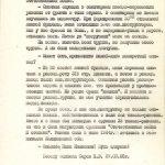 Воспоминания Быковой Нины Ивановны (НТГИА. Ф.579.Оп.1.Д.16.Л.9)