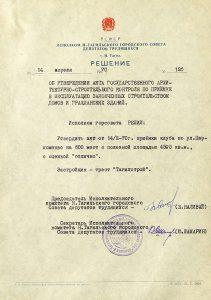 Решение исполнительного комитета Нижнетагильского городского Совета депутатов трудящихся от 14 апреля 1970 года № 126. (НТГИА. Ф.70.Оп.2.Д.1133.Л.106)